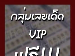 หวย เลข เด็ด vip facebook
