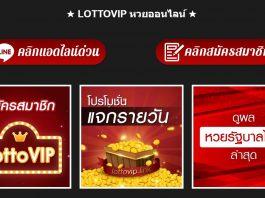 สมัครเว็บ lottovip.link